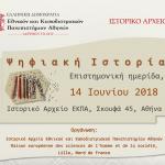 Digital History event