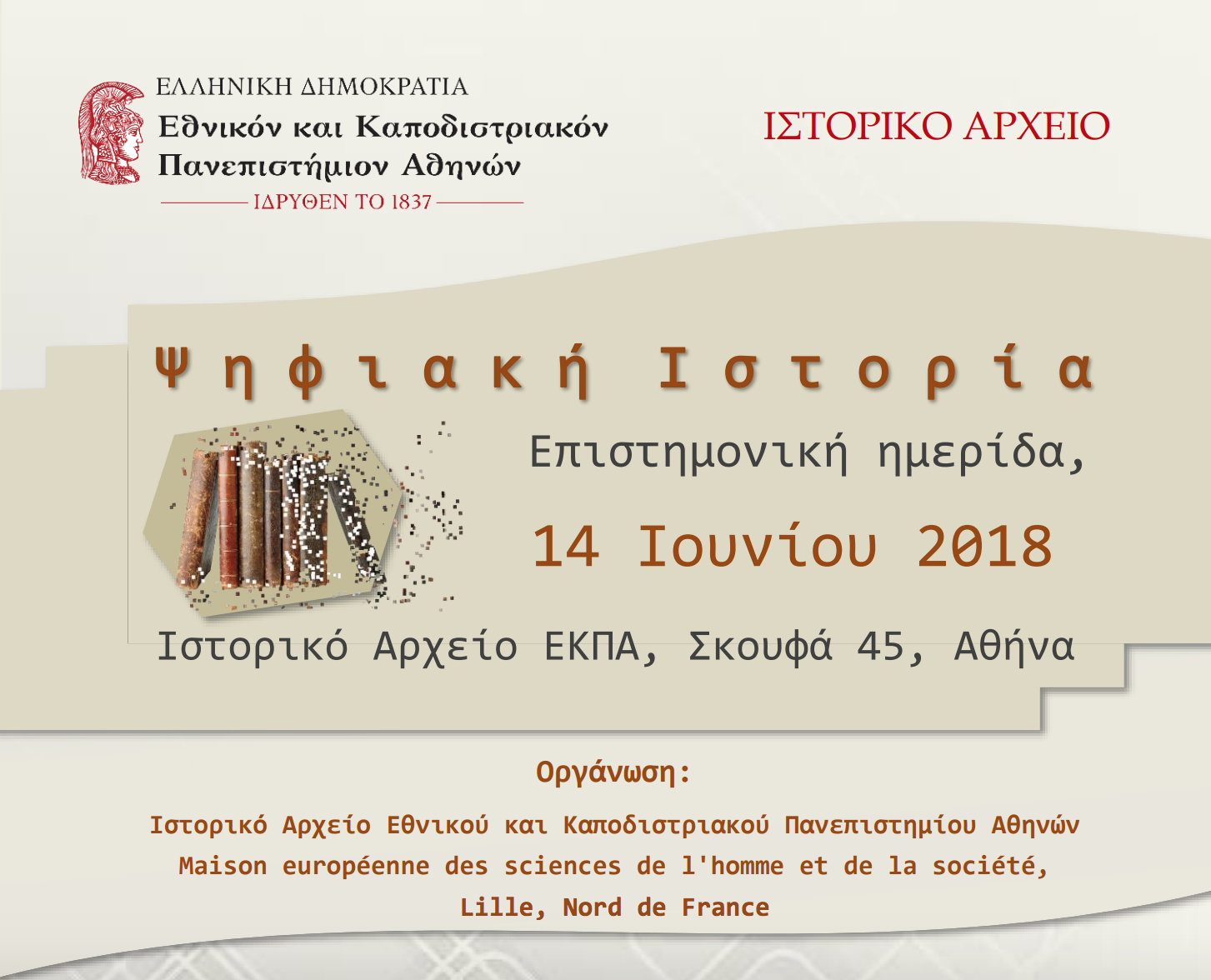 "Presentation at the ""Digital History"" one-day event, Historical Archive of the U..."