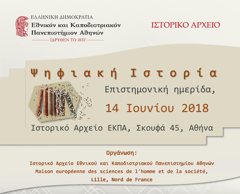 """Παρουσίαση στην Ημερίδα του Ιστορικού Αρχείου του ΕΚΠΑ για την """"Ψηφιακή Ιστορία""""..."""