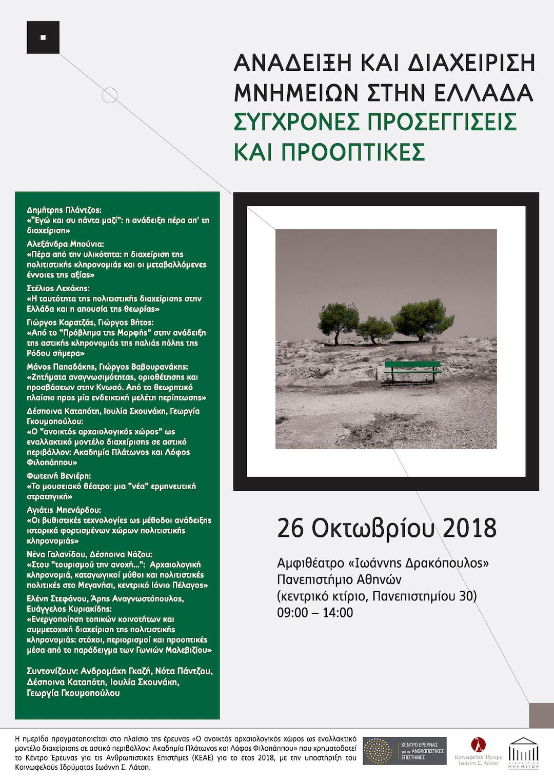 Παρουσίαση στην ημερίδα «Ανάδειξη και διαχείριση Μνημείων στην Ελλάδα:  Σύγχρονε...