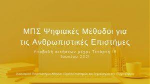 AUEB_MSc_DH_1080x608